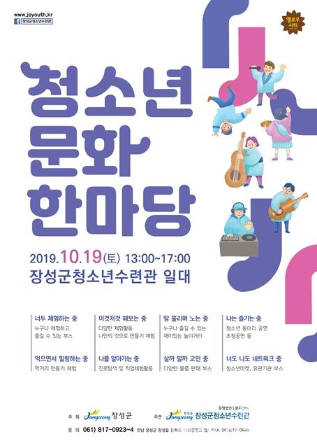 2019_장성군청소년문화한마당_포스터_최종.jpg