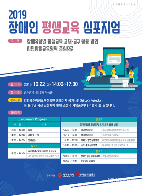 사본 -191018[포스터]_2019장애인 평생교육 심포지엄 개최!!.png